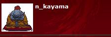 n_kayama3