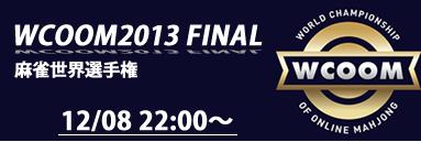 wcoom2013final